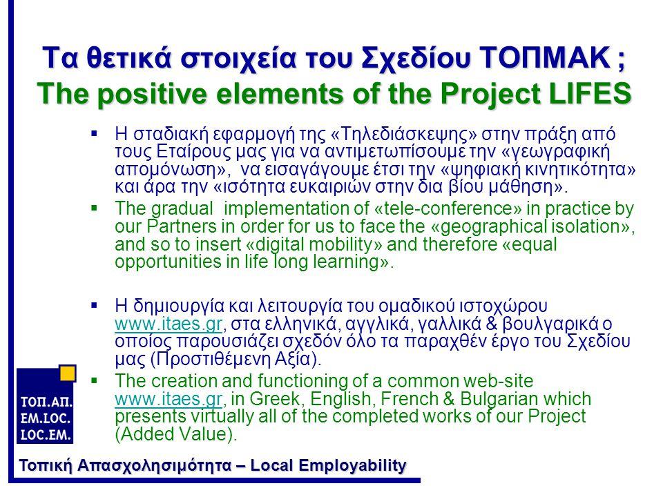 Τοπική Απασχολησιμότητα – Local Employability Τα θετικά στοιχεία του Σχεδίου ΤΟΠΜΑΚ ; The positive elements of the Project LIFES  Η σταδιακή εφαρμογή της «Τηλεδιάσκεψης» στην πράξη από τους Εταίρους μας για να αντιμετωπίσουμε την «γεωγραφική απομόνωση», να εισαγάγουμε έτσι την «ψηφιακή κινητικότητα» και άρα την «ισότητα ευκαιριών στην δια βίου μάθηση».