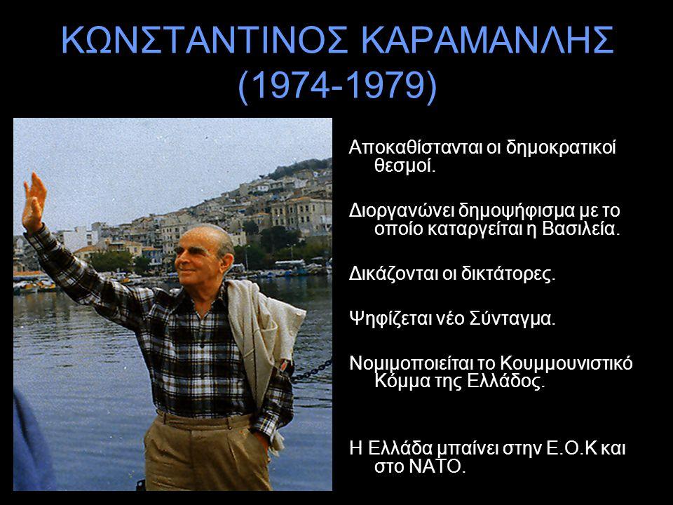 ΓΕΩΡΓΙΟΣ ΡΑΛΛΗΣ (1980-1981) Ανέλαβε την πρωθυπουργία όταν ο Κ.