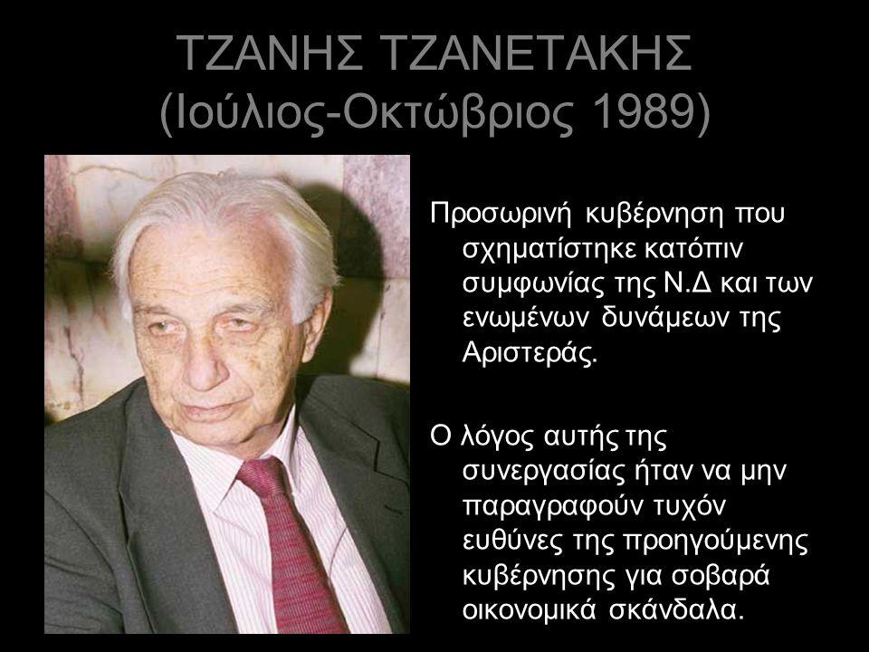 ΚΩΝΣΤΑΝΤΙΝΟΣ ΜΗΤΣΟΤΑΚΗΣ (1990-1993) Σχηματίζει κυβέρνηση μετά από 3 εκλογικές αναμετρήσεις.