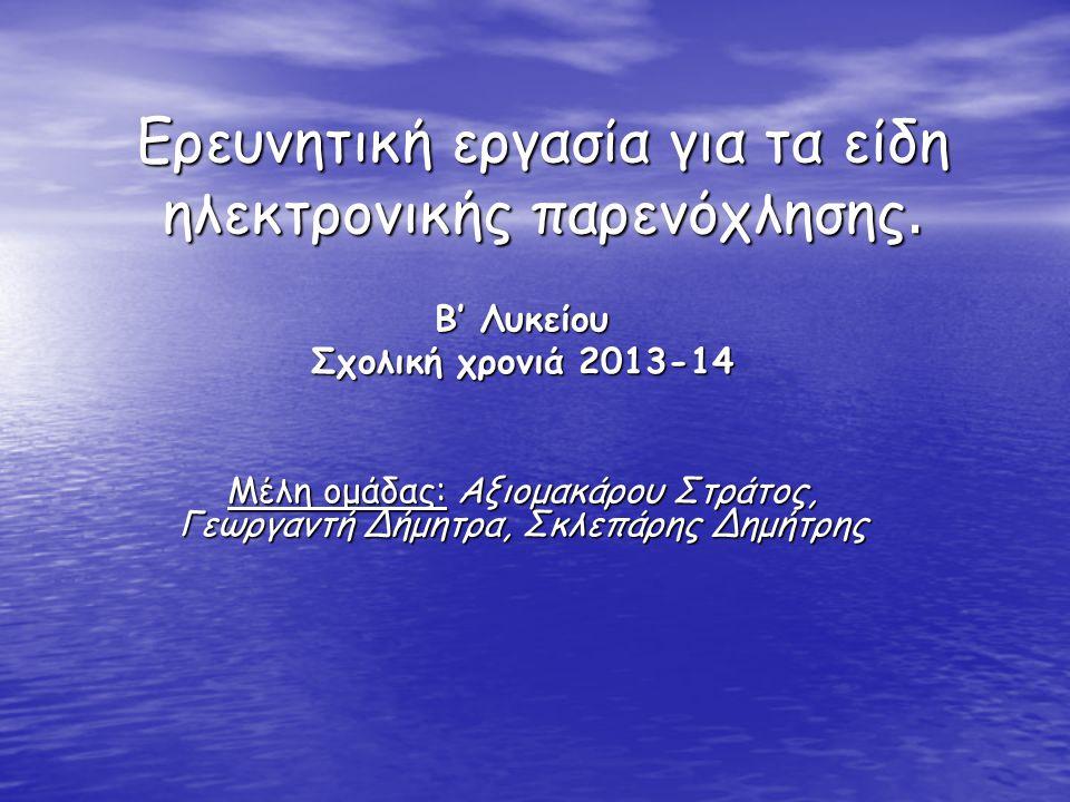 Ερευνητική εργασία για τα είδη ηλεκτρονικής παρενόχλησης. Β' Λυκείου Σχολική χρονιά 2013-14 Μέλη ομάδας: Αξιομακάρου Στράτος, Γεωργαντή Δήμητρα, Σκλεπ
