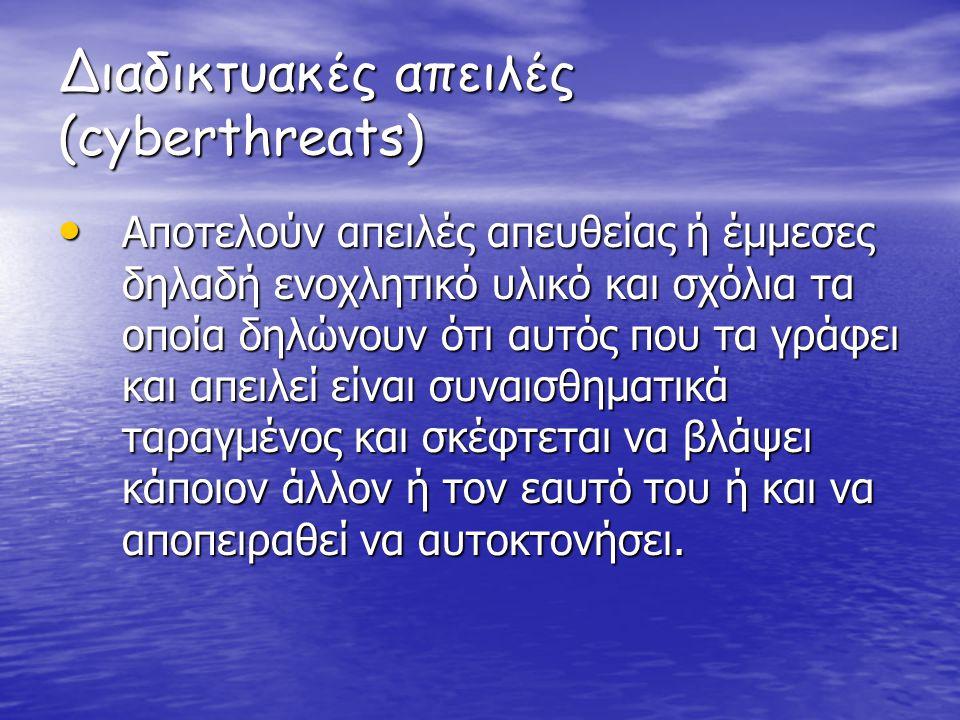 Διαδικτυακές απειλές (cyberthreats) • Αποτελούν απειλές απευθείας ή έμμεσες δηλαδή ενοχλητικό υλικό και σχόλια τα οποία δηλώνουν ότι αυτός που τα γράφ