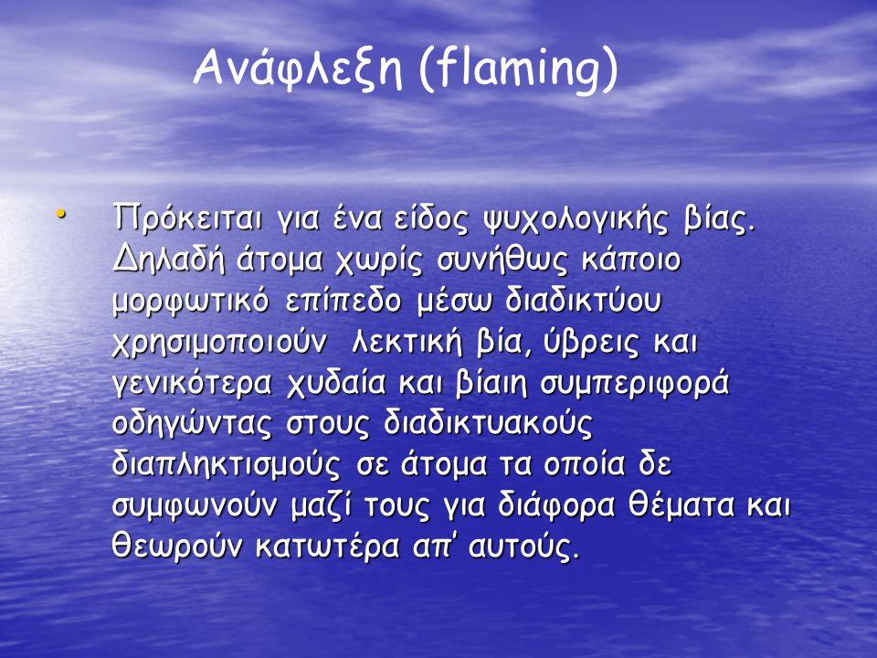 Πηγές: tabby.eu tabby.eu saferinternet.gr Ιστοσελίδες: • http://gre.tabby.eu/tauiota-epsiloniotanualphaiota-omicron- etalambdaepsilonkappataurhoomicronnuiotakappaomicronsigma- epsilonkappaphiomicronbetaiotasigmamuomicronsigma.html http://gre.tabby.eu/tauiota-epsiloniotanualphaiota-omicron- etalambdaepsilonkappataurhoomicronnuiotakappaomicronsigma- epsilonkappaphiomicronbetaiotasigmamuomicronsigma.htmlhttp://gre.tabby.eu/tauiota-epsiloniotanualphaiota-omicron- etalambdaepsilonkappataurhoomicronnuiotakappaomicronsigma- epsilonkappaphiomicronbetaiotasigmamuomicronsigma.html • http://www.youtube.com/watch?v=34y2FTtpB6Q http://www.youtube.com/watch?v=34y2FTtpB6Q http://www.youtube.com/watch?v=34y2FTtpB6Q
