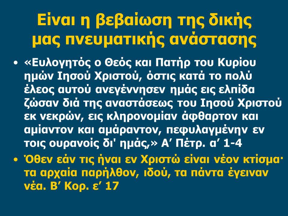 Είναι η βεβαίωση της δικής μας πνευματικής ανάστασης •«Ευλογητός ο Θεός και Πατήρ του Κυρίου ημών Ιησού Χριστού, όστις κατά το πολύ έλεος αυτού ανεγέννησεν ημάς εις ελπίδα ζώσαν διά της αναστάσεως του Ιησού Χριστού εκ νεκρών, εις κληρονομίαν άφθαρτον και αμίαντον και αμάραντον, πεφυλαγμένην εν τοις ουρανοίς δι ημάς,» Α' Πέτρ.