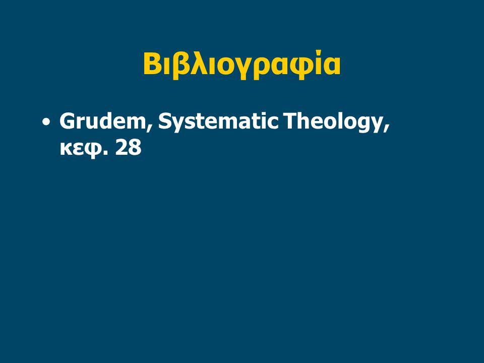 Βιβλιογραφία •Grudem, Systematic Theology, κεφ. 28