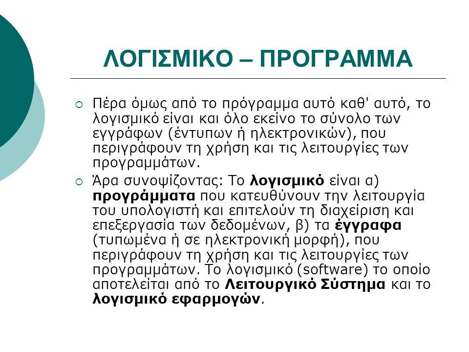 ΚΑΤΗΓΟΡΙΕΣ ΛΟΓΙΣΜΙΚΟΥ (1/3)  Επιχειρησιακό λογισμικό.