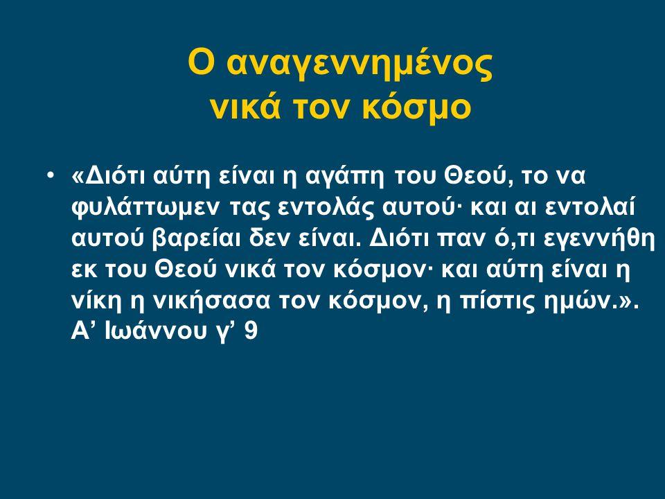 •«Διότι αύτη είναι η αγάπη του Θεού, το να φυλάττωμεν τας εντολάς αυτού· και αι εντολαί αυτού βαρείαι δεν είναι. Διότι παν ό,τι εγεννήθη εκ του Θεού ν