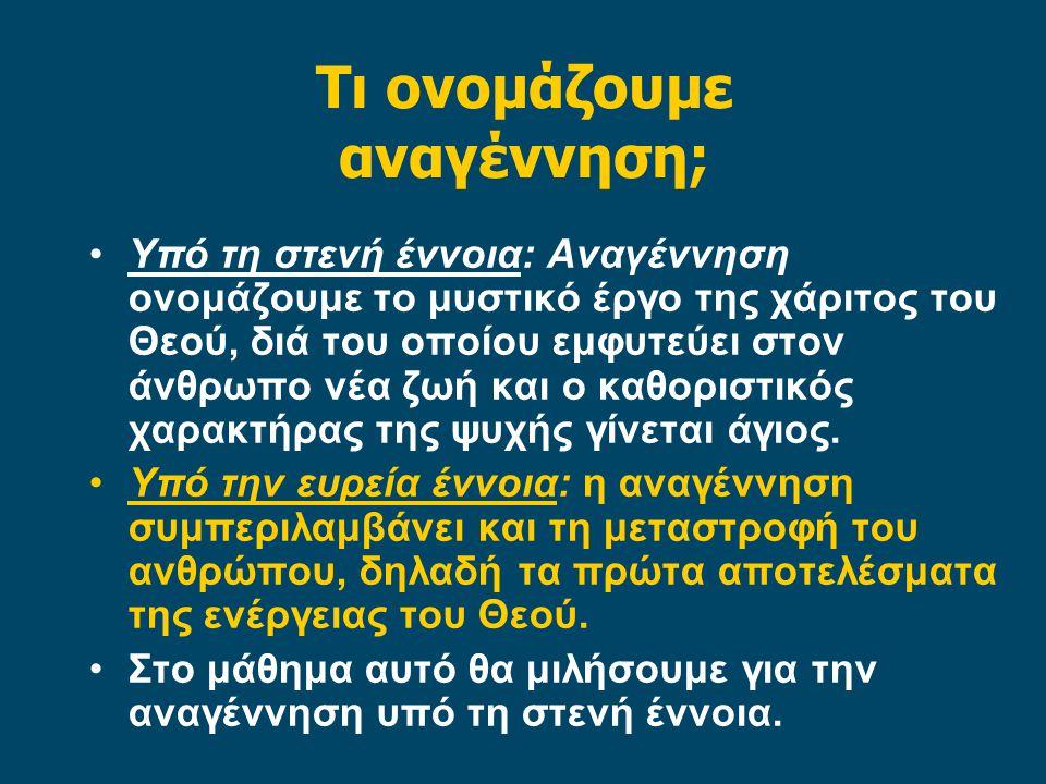 Ο αναγεννημένος προσέχει στον λόγο του Θεού •«Και γυνή τις Λυδία το όνομα, πωλήτρια πορφύρας εκ πόλεως Θυατείρων, σεβομένη τον Θεόν, ήκουε, της οποίας ο Κύριος διήνοιξε την καρδίαν διά να προσέχη εις τα λαλούμενα υπό του Παύλου».