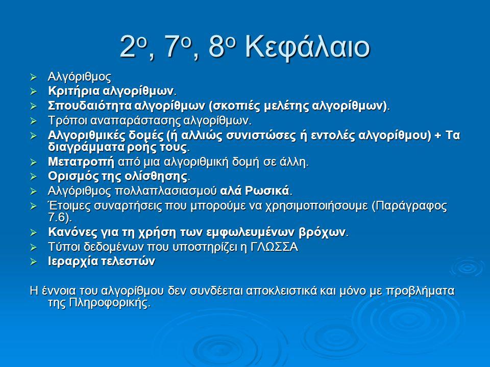 2 ο, 7 ο, 8 ο Κεφάλαιο  Αλγόριθμος  Κριτήρια αλγορίθμων.
