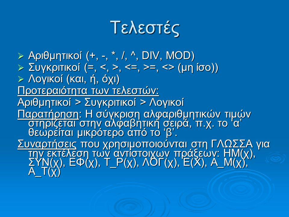 Τελεστές  Αριθμητικοί (+, -, *, /, ^, DIV, MOD)  Συγκριτικοί (=,, =, <> (μη ίσο))  Λογικοί (και, ή, όχι) Προτεραιότητα των τελεστών: Αριθμητικοί > Συγκριτικοί > Λογικοί Παρατήρηση: Η σύγκριση αλφαριθμητικών τιμών στηρίζεται στην αλφαβητική σειρά, π.χ.