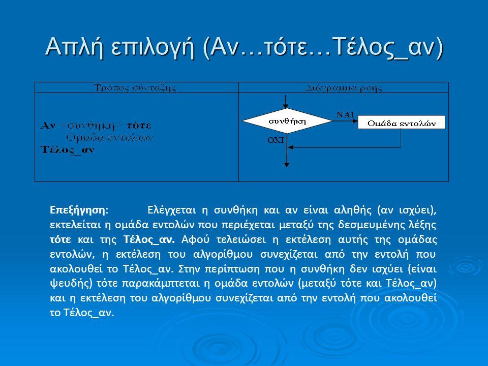Απλή επιλογή (Αν…τότε…Τέλος_αν) Επεξήγηση:Ελέγχεται η συνθήκη και αν είναι αληθής (αν ισχύει), εκτελείται η ομάδα εντολών που περιέχεται μεταξύ της δεσμευμένης λέξης τότε και της Τέλος_αν.