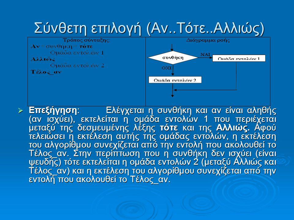 Σύνθετη επιλογή (Αν..Τότε..Αλλιώς) Σύνθετη επιλογή (Αν..Τότε..Αλλιώς)  Επεξήγηση:Ελέγχεται η συνθήκη και αν είναι αληθής (αν ισχύει), εκτελείται η ομάδα εντολών 1 που περιέχεται μεταξύ της δεσμευμένης λέξης τότε και της Αλλιώς.
