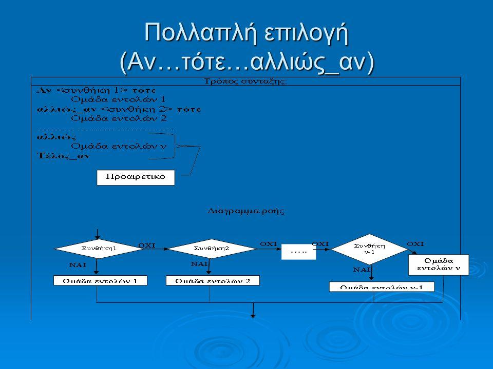 Πολλαπλή επιλογή (Αν…τότε…αλλιώς_αν)