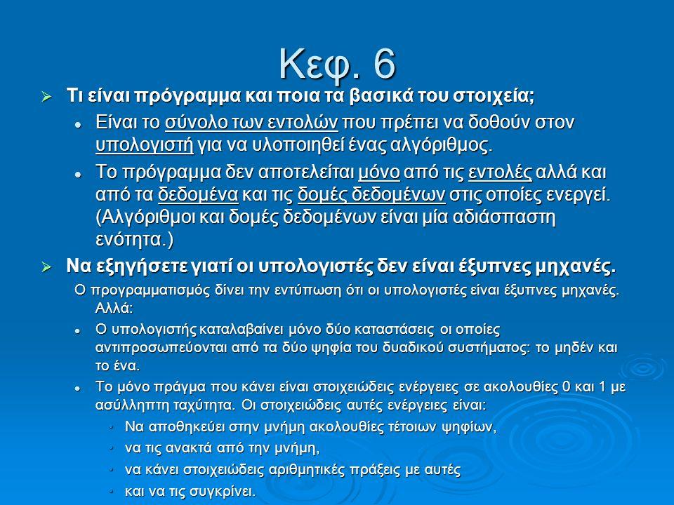 Κεφ. 6  Τι είναι πρόγραμμα και ποια τα βασικά του στοιχεία;  Είναι το σύνολο των εντολών που πρέπει να δοθούν στον υπολογιστή για να υλοποιηθεί ένας