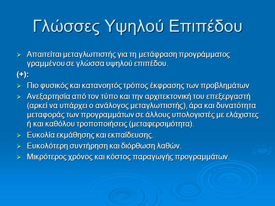 Γλώσσες Υψηλού Επιπέδου  Απαιτείται μεταγλωττιστής για τη μετάφραση προγράμματος γραμμένου σε γλώσσα υψηλού επιπέδου. (+):  Πιο φυσικός και κατανοητ