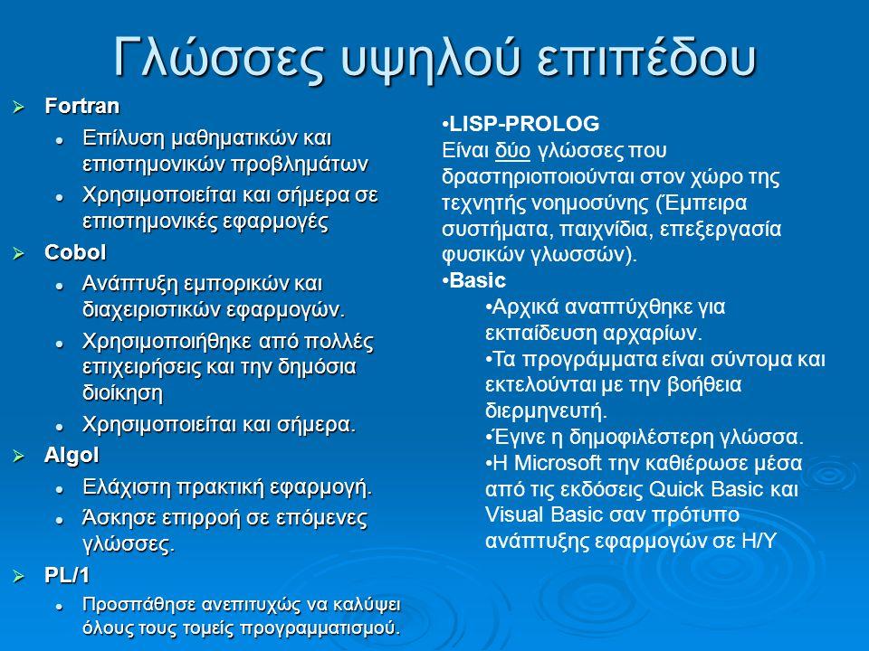 Γλώσσες υψηλού επιπέδου  Fortran  Επίλυση μαθηματικών και επιστημονικών προβλημάτων  Χρησιμοποιείται και σήμερα σε επιστημονικές εφαρμογές  Cobol  Ανάπτυξη εμπορικών και διαχειριστικών εφαρμογών.