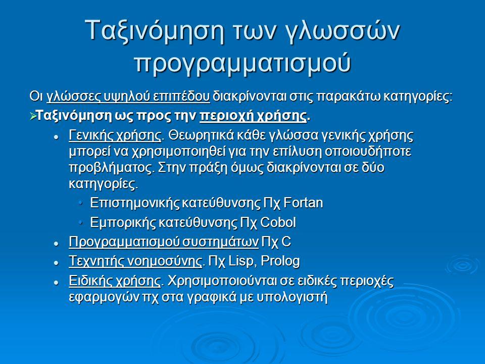 Ταξινόμηση των γλωσσών προγραμματισμού Οι γλώσσες υψηλού επιπέδου διακρίνονται στις παρακάτω κατηγορίες:  Ταξινόμηση ως προς την περιοχή χρήσης.  Γε