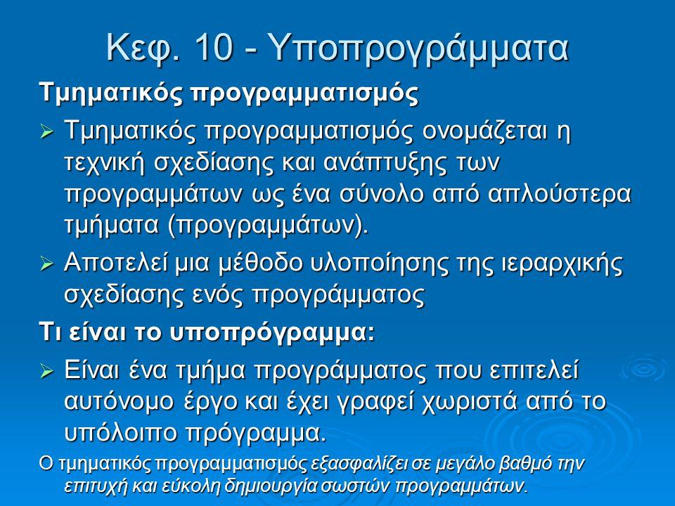 Κεφ. 10 - Υποπρογράμματα Τμηματικός προγραμματισμός  Τμηματικός προγραμματισμός ονομάζεται η τεχνική σχεδίασης και ανάπτυξης των προγραμμάτων ως ένα