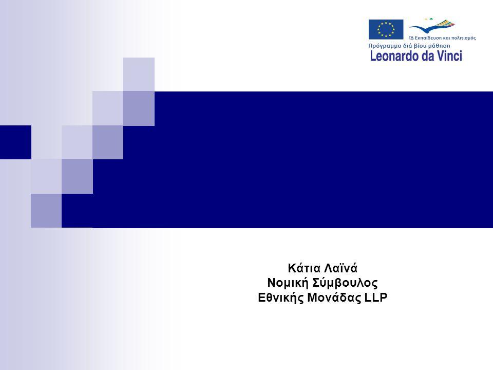 Κάτια Λαϊνά Νομική Σύμβουλος Εθνικής Μονάδας LLP