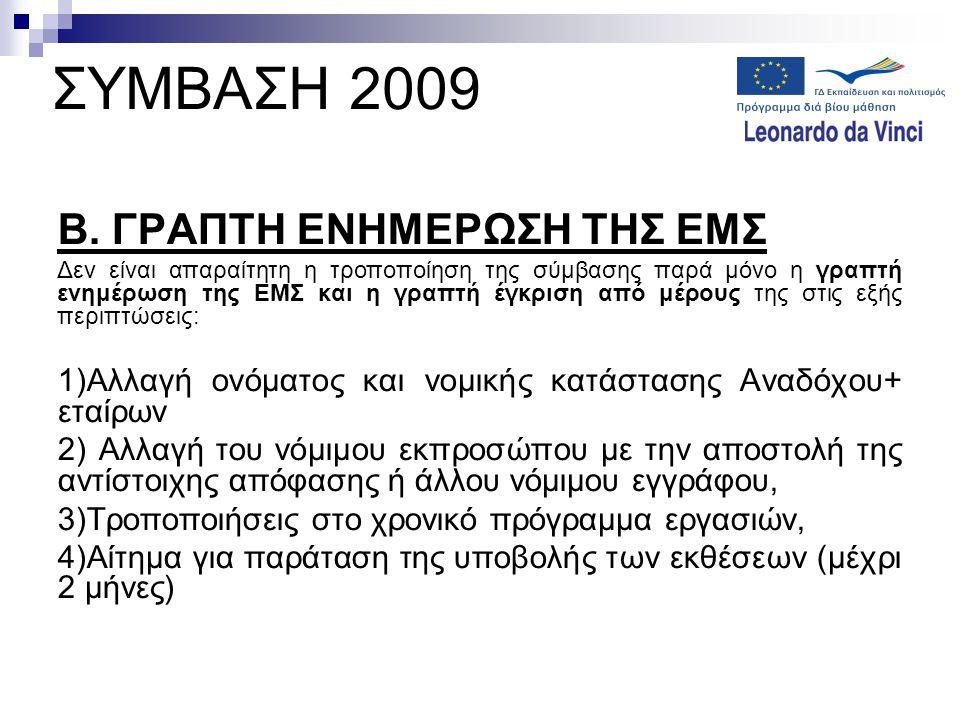ΣΥΜΒΑΣΗ 2009 Β. ΓΡΑΠΤΗ ΕΝΗΜΕΡΩΣΗ ΤΗΣ ΕΜΣ Δεν είναι απαραίτητη η τροποποίηση της σύμβασης παρά μόνο η γραπτή ενημέρωση της ΕΜΣ και η γραπτή έγκριση από
