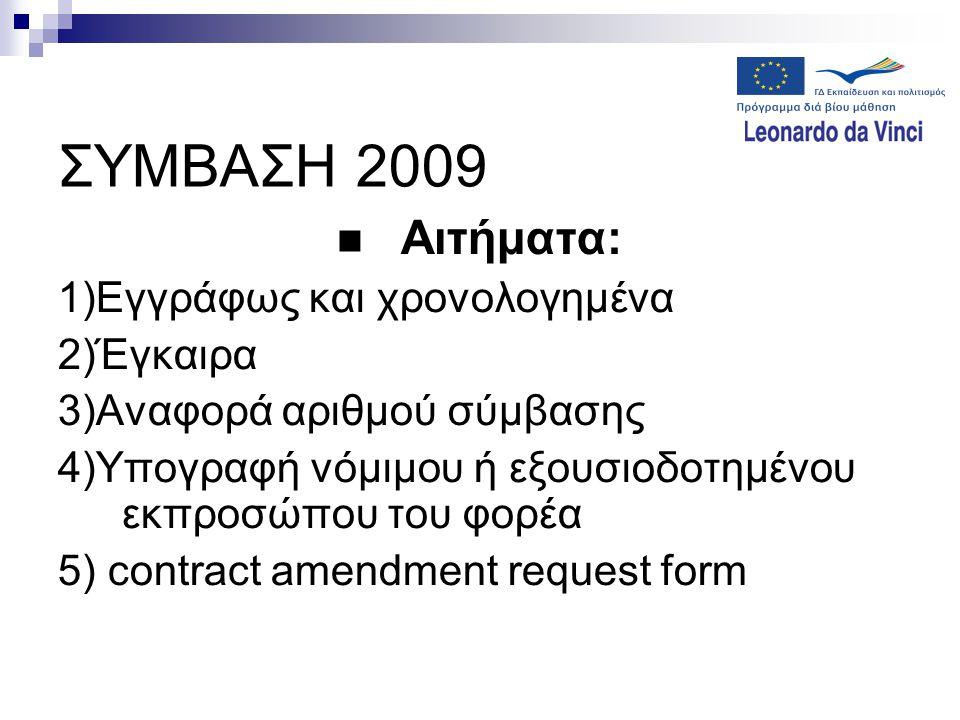 ΣΥΜΒΑΣΗ 2009  Αιτήματα: 1)Εγγράφως και χρονολογημένα 2)Έγκαιρα 3)Αναφορά αριθμού σύμβασης 4)Υπογραφή νόμιμου ή εξουσιοδοτημένου εκπροσώπου του φορέα 5) contract amendment request form