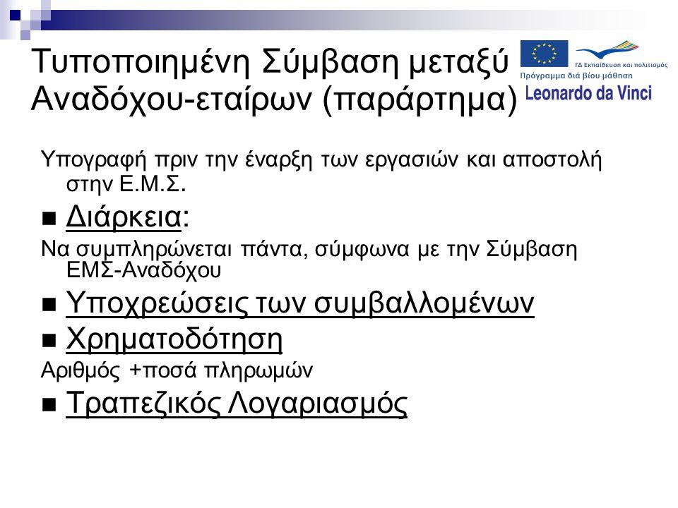 Τυποποιημένη Σύμβαση μεταξύ Αναδόχου-εταίρων (παράρτημα) Υπογραφή πριν την έναρξη των εργασιών και αποστολή στην Ε.Μ.Σ.  Διάρκεια: Να συμπληρώνεται