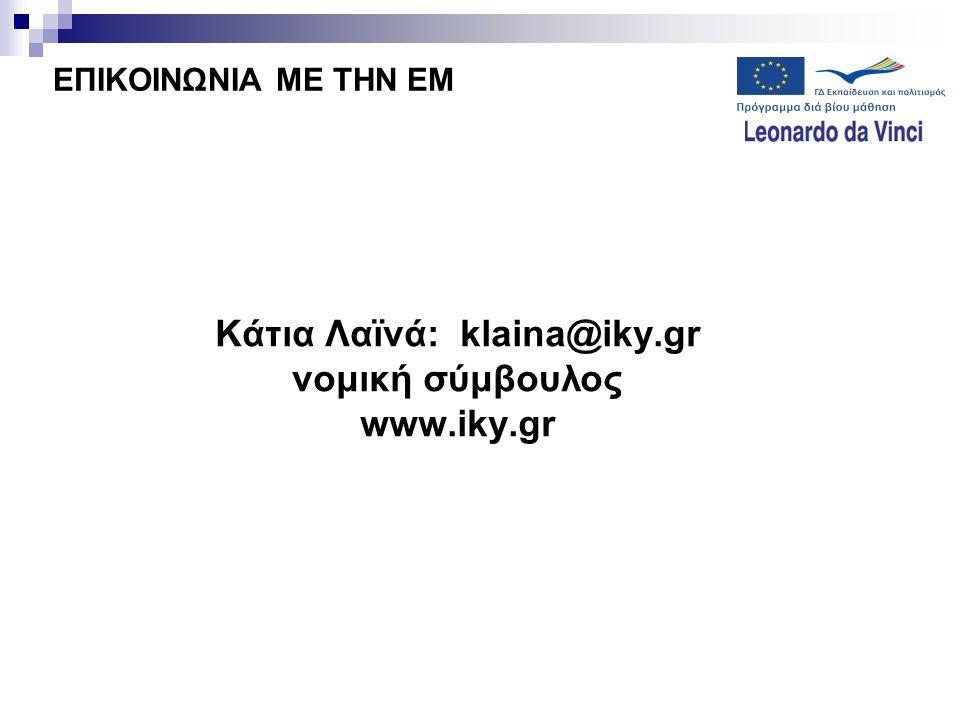 ΕΠΙΚΟΙΝΩΝΙΑ ΜΕ ΤΗΝ ΕΜ Κάτια Λαϊνά: klaina@iky.gr νομική σύμβουλος www.iky.gr