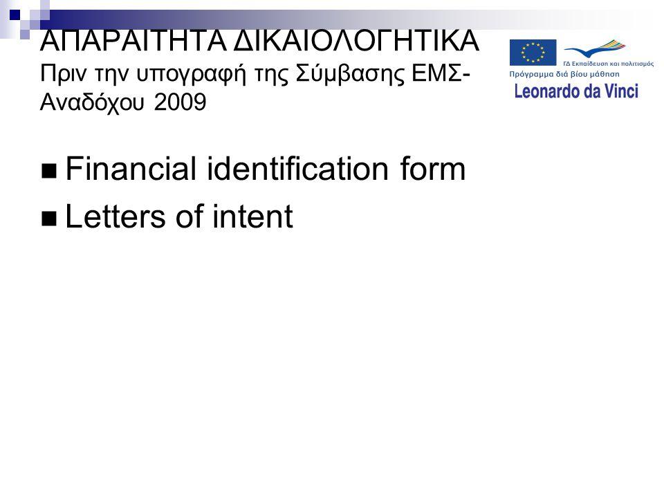 ΑΠΑΡΑΙΤΗΤΑ ΔΙΚΑΙΟΛΟΓΗΤΙΚΑ Πριν την υπογραφή της Σύμβασης ΕΜΣ- Αναδόχου 2009  Financial identification form  Letters of intent