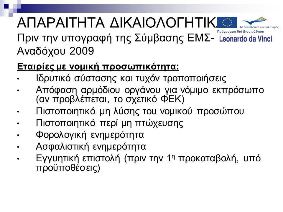 Τυποποιημένη Σύμβαση μεταξύ Αναδόχου-εταίρων (παράρτημα) Υπογραφή πριν την έναρξη των εργασιών και αποστολή στην Ε.Μ.Σ.