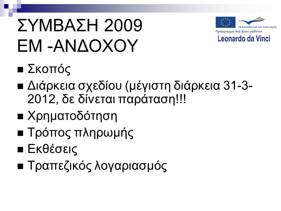 ΣΥΜΒΑΣΗ 2009 ΕΜ -ΑΝΔΟΧΟΥ  Σκοπός  Διάρκεια σχεδίου (μέγιστη διάρκεια 31-3- 2012, δε δίνεται παράταση!!!  Χρηματοδότηση  Τρόπος πληρωμής  Εκθέσεις