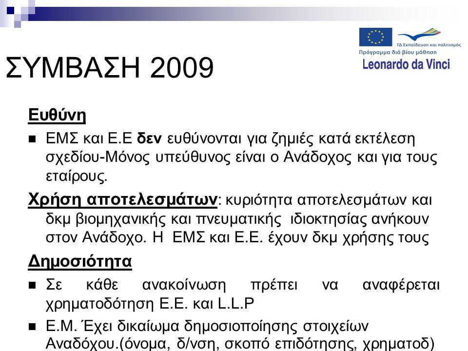 ΣΥΜΒΑΣΗ 2009 Ευθύνη  ΕΜΣ και Ε.Ε δεν ευθύνονται για ζημιές κατά εκτέλεση σχεδίου-Μόνος υπεύθυνος είναι ο Ανάδοχος και για τους εταίρους. Χρήση αποτελ