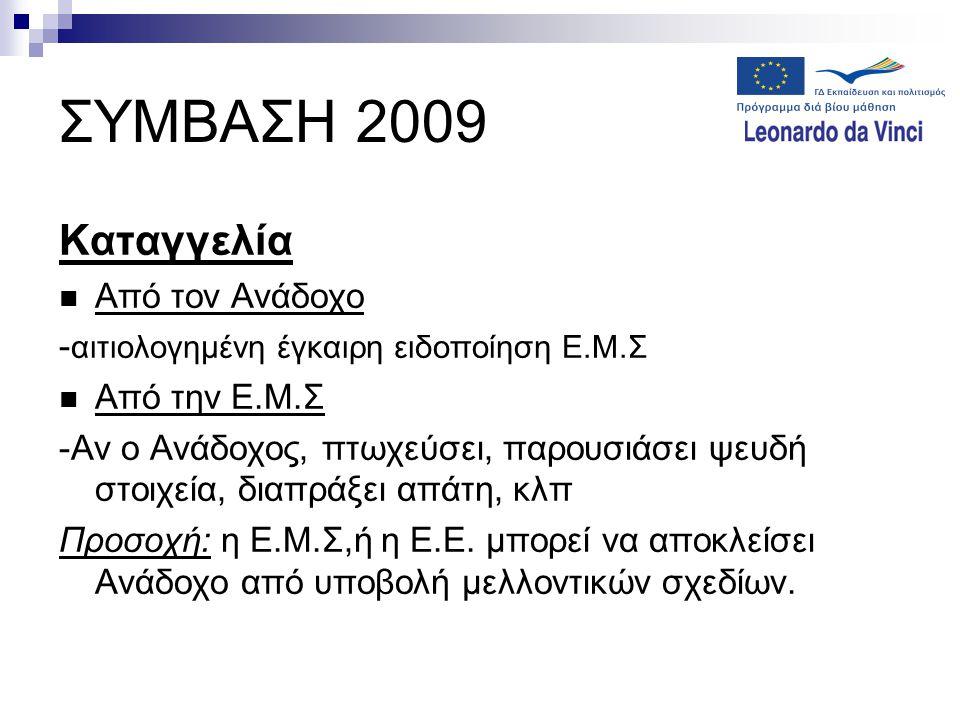 ΣΥΜΒΑΣΗ 2009 Καταγγελία  Από τον Ανάδοχο - αιτιολογημένη έγκαιρη ειδοποίηση Ε.Μ.Σ  Από την Ε.Μ.Σ -Αν ο Ανάδοχος, πτωχεύσει, παρουσιάσει ψευδή στοιχε