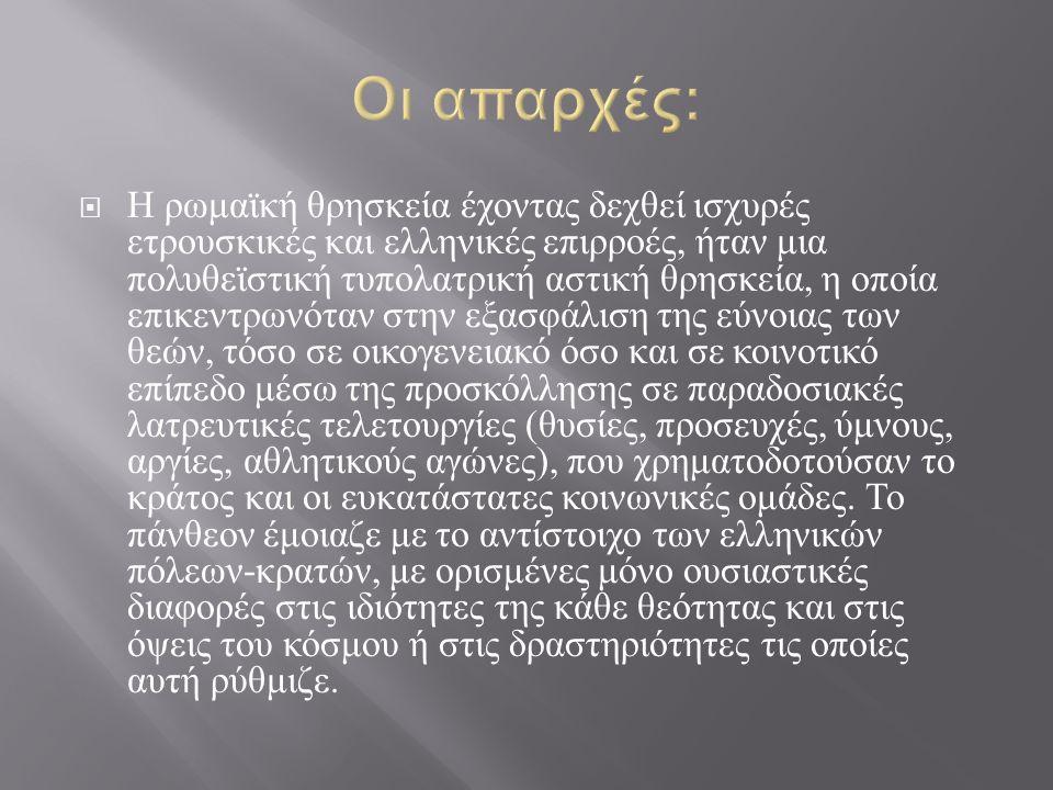  Η ρωμαϊκή θρησκεία έχοντας δεχθεί ισχυρές ετρουσκικές και ελληνικές επιρροές, ήταν μια πολυθεϊστική τυπολατρική αστική θρησκεία, η οποία επικεντρωνόταν στην εξασφάλιση της εύνοιας των θεών, τόσο σε οικογενειακό όσο και σε κοινοτικό επίπεδο μέσω της προσκόλλησης σε παραδοσιακές λατρευτικές τελετουργίες ( θυσίες, προσευχές, ύμνους, αργίες, αθλητικούς αγώνες ), που χρηματοδοτούσαν το κράτος και οι ευκατάστατες κοινωνικές ομάδες.