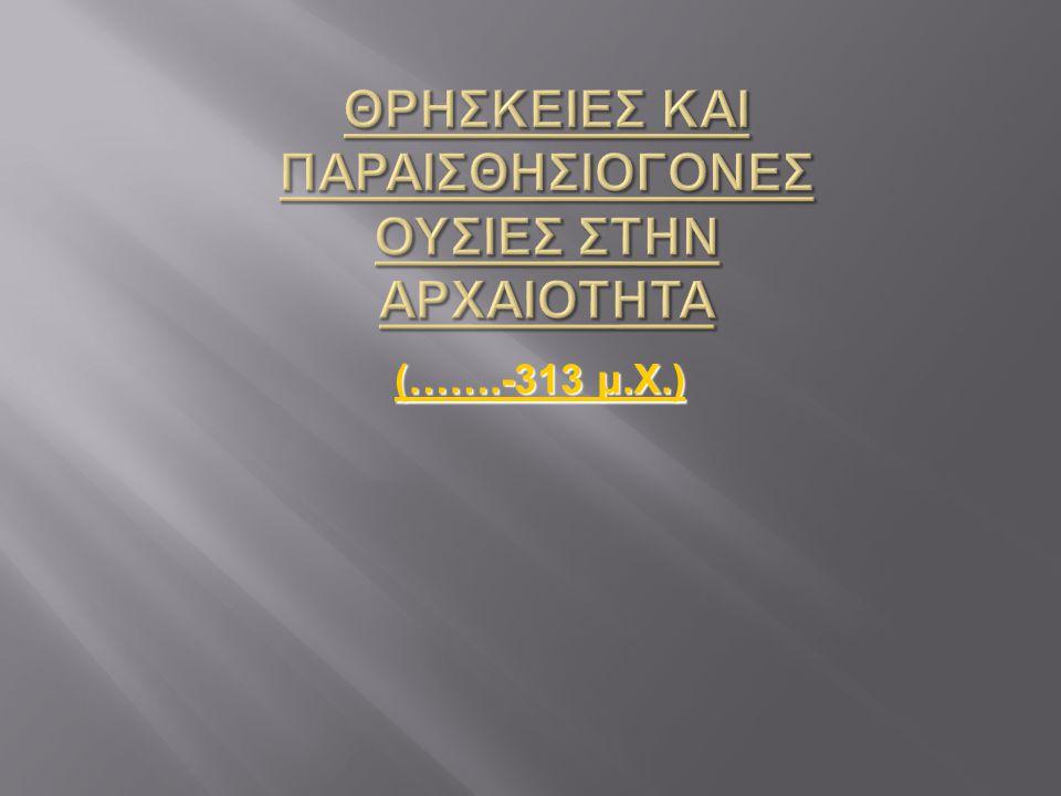 (…….-313 μ.Χ.)