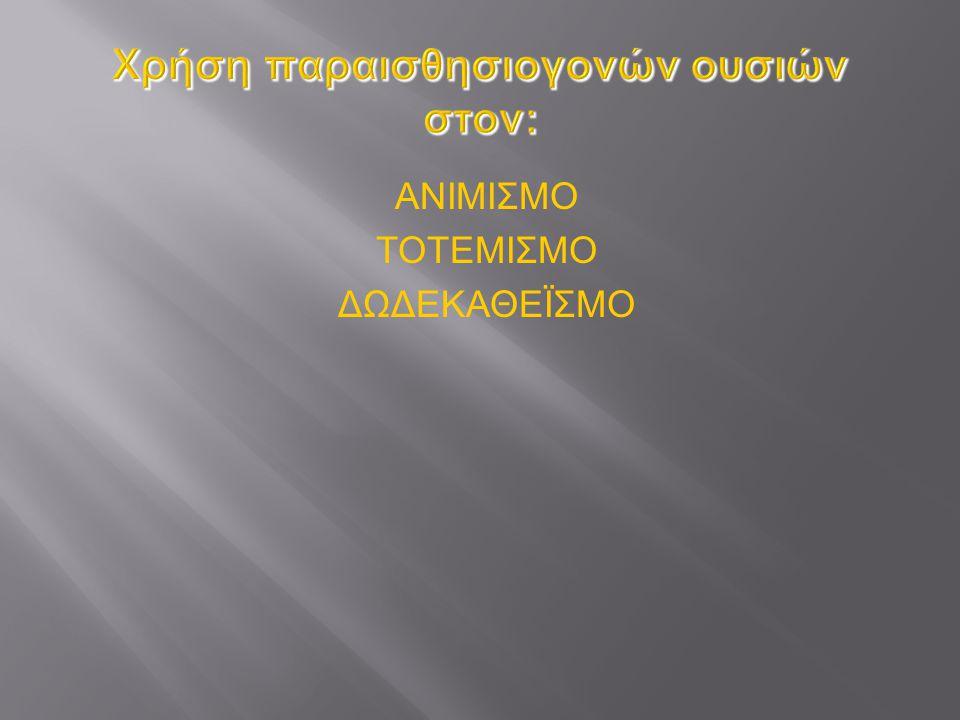 ΑΝΙΜΙΣΜΟ ΤΟΤΕΜΙΣΜΟ ΔΩΔΕΚΑΘΕΪΣΜΟ