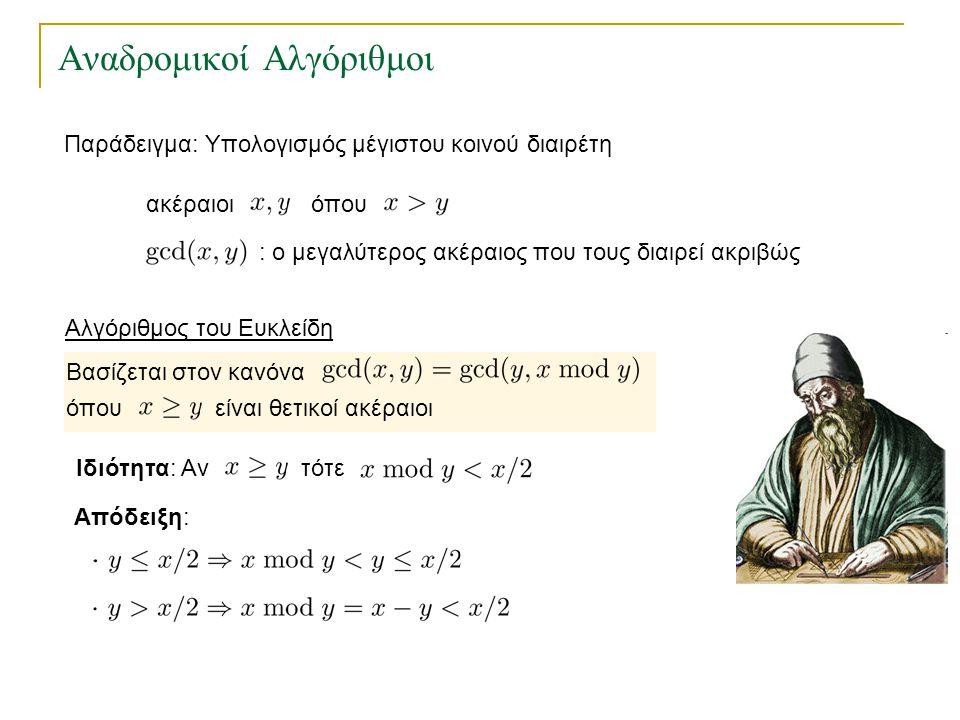 Αναδρομικοί Αλγόριθμοι Παράδειγμα: Υπολογισμός μέγιστου κοινού διαιρέτη ακέραιοιόπου : ο μεγαλύτερος ακέραιος που τους διαιρεί ακριβώς Αλγόριθμος του