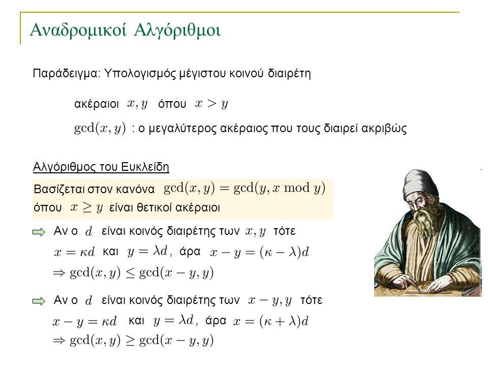 Αναδρομικοί Αλγόριθμοι Παράδειγμα: Υπολογισμός μέγιστου κοινού διαιρέτη ακέραιοιόπου : ο μεγαλύτερος ακέραιος που τους διαιρεί ακριβώς Αλγόριθμος του Ευκλείδη Βασίζεται στον κανόνα όπου είναι θετικοί ακέραιοι Επομένως
