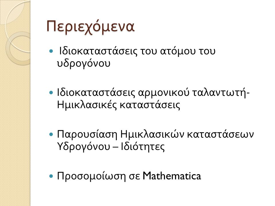 Σκοπός  Βιβλιογραφική παρουσίαση των ημικλασικών ιδιοκαταστάσεων του ατόμου του Υδρογόνου  Επιβεβαίωση αποτελεσμάτων με ανάπτυξη εφαρμογής σε Mathematica  Προσομοίωση ιδιοκαταστάσεων Υδρογόνου σε Mathematica για εκπαιδευτικούς λόγους