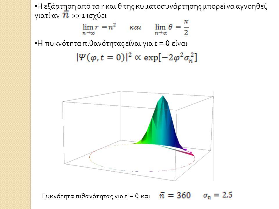 • Η εξάρτηση από τα r και θ της κυματοσυνάρτησης μπορεί να αγνοηθεί, γιατί αν >> 1 ισχύει • H πυκνότητα πιθανότητας είναι για t = 0 είναι Πυκνότητα πι