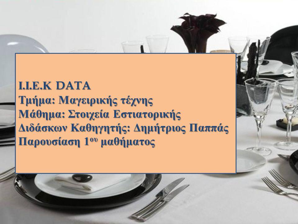 Ι.Ι.Ε.Κ DATA Τμήμα: Μαγειρικής τέχνης Μάθημα: Στοιχεία Εστιατορικής Διδάσκων Καθηγητής: Δημήτριος Παππάς Παρουσίαση 1 ου μαθήματος
