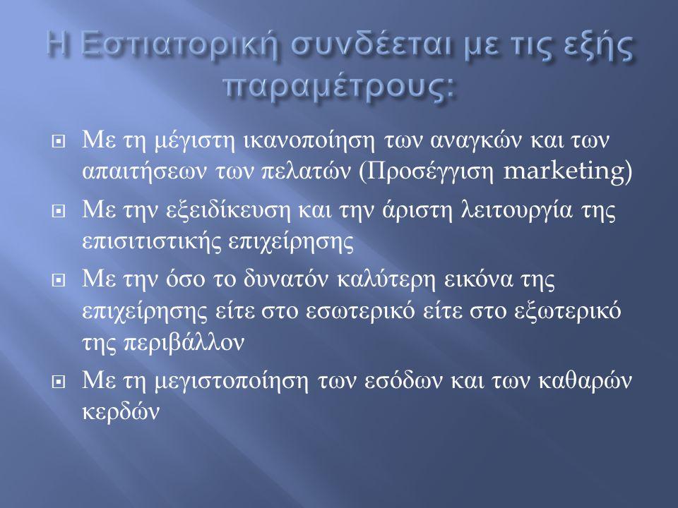  Με τη μέγιστη ικανοποίηση των αναγκών και των απαιτήσεων των πελατών ( Προσέγγιση marketing)  Με την εξειδίκευση και την άριστη λειτουργία της επισ