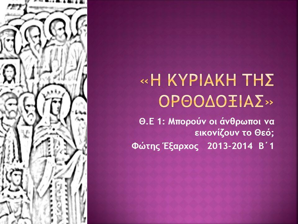 Θ.Ε 1: Μπορούν οι άνθρωποι να εικονίζουν το Θεό; Φώτης Έξαρχος 2013-2014 Β΄1
