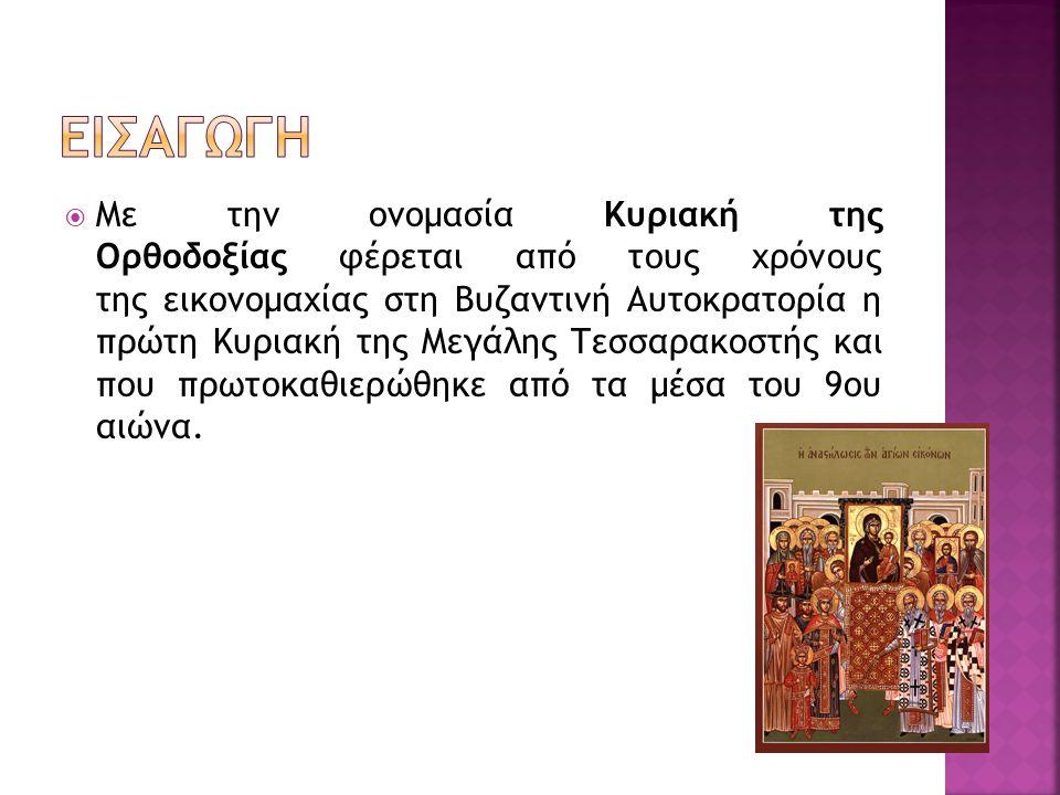  Με την ονομασία Κυριακή της Ορθοδοξίας φέρεται από τους χρόνους της εικονομαχίας στη Βυζαντινή Αυτοκρατορία η πρώτη Κυριακή της Μεγάλης Τεσσαρακοστή