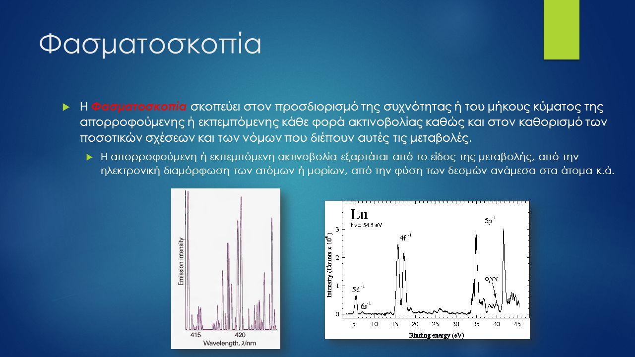 Φασματοσκοπία  Η Φασματοσκοπία σκοπεύει στον προσδιορισμό της συχνότητας ή του μήκους κύματος της απορροφούμενης ή εκπεμπόμενης κάθε φορά ακτινοβολία