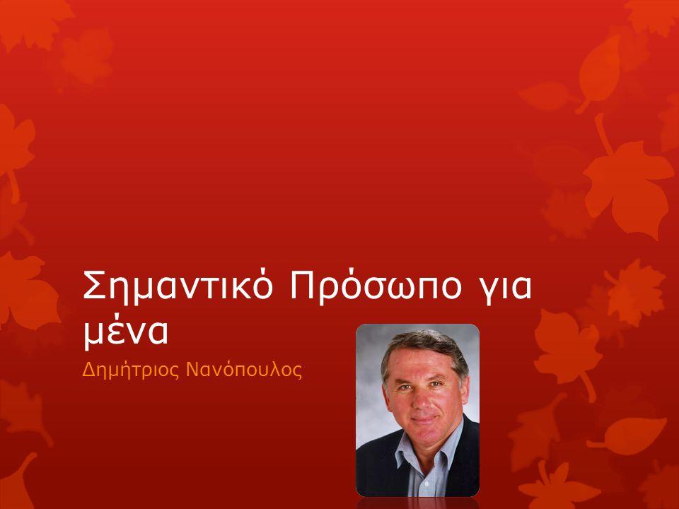 Σημαντικό Πρόσωπο για μένα Δημήτριος Νανόπουλος