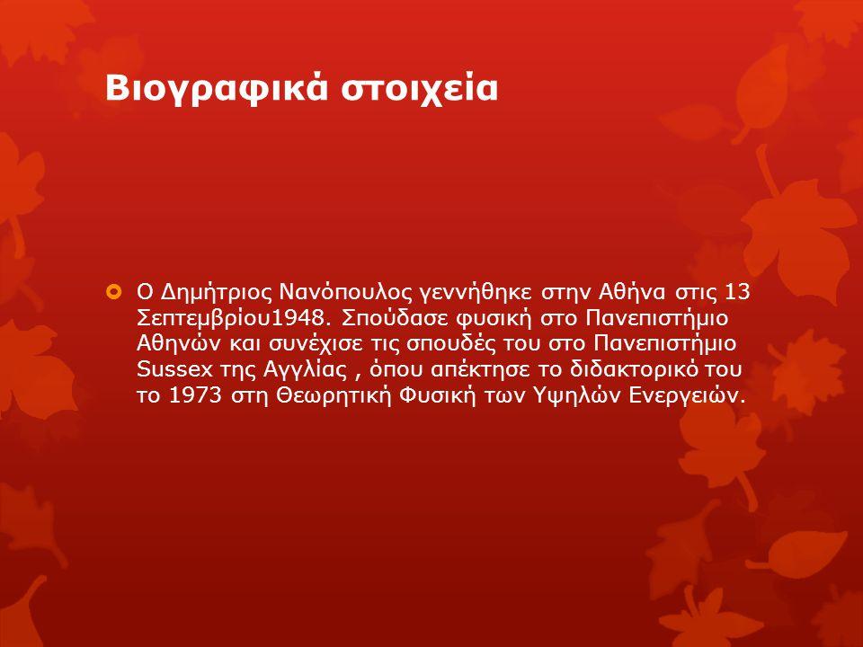 Βιογραφικά στοιχεία  Ο Δημήτριος Νανόπουλος γεννήθηκε στην Αθήνα στις 13 Σεπτεμβρίου1948.