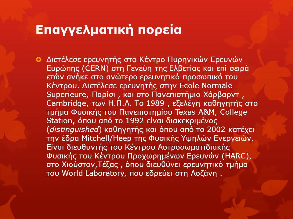 Επαγγελματική πορεία  Διετέλεσε ερευνητής στο Κέντρο Πυρηνικών Ερευνών Ευρώπης (CERN) στη Γενεύη της Ελβετίας και επί σειρά ετών ανήκε στο ανώτερο ερευνητικό προσωπικό του Κέντρου.