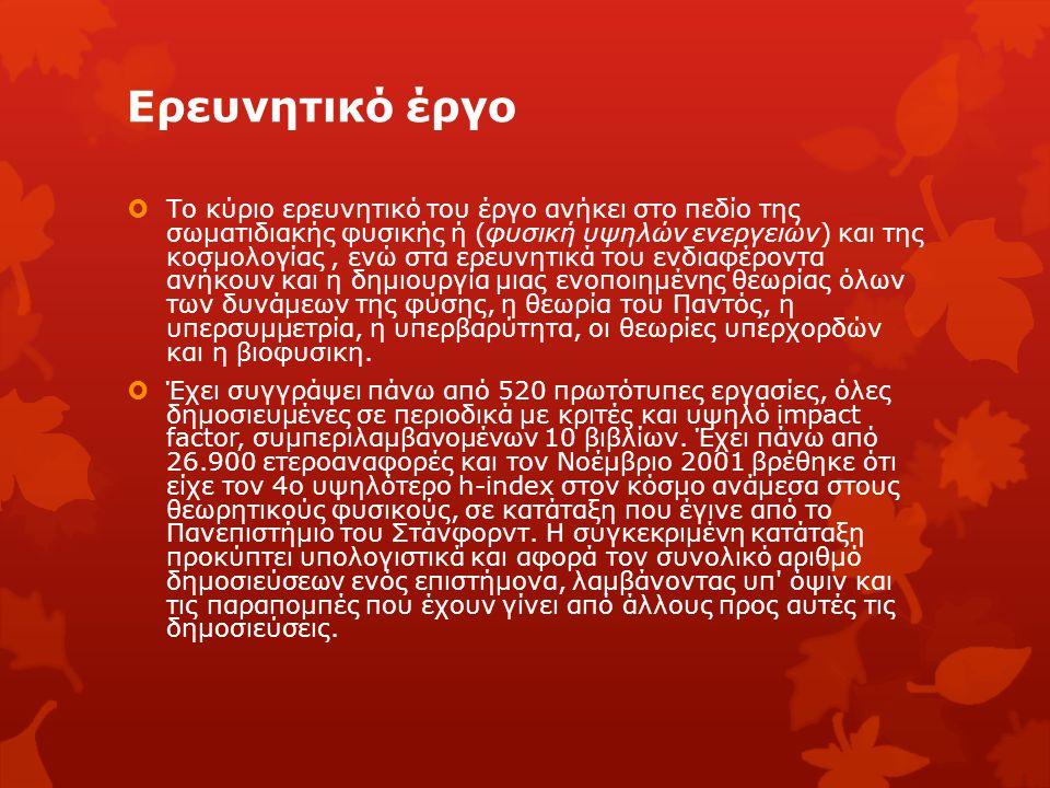Τιμητικές διακρίσεις  Το 1996 του απενεμήθη ο Tαξιάρχης του τάγματος της τιμής της Ελληνικής Δημοκρατίας.