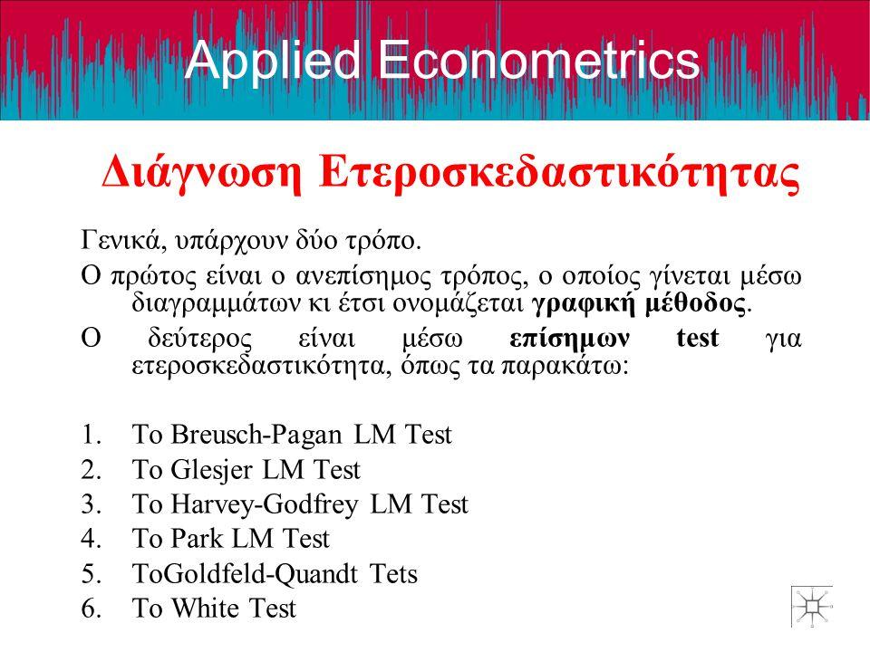 Applied Econometrics Διάγνωση Ετεροσκεδαστικότητας Γενικά, υπάρχουν δύο τρόπο. Ο πρώτος είναι ο ανεπίσημος τρόπος, ο οποίος γίνεται μέσω διαγραμμάτων