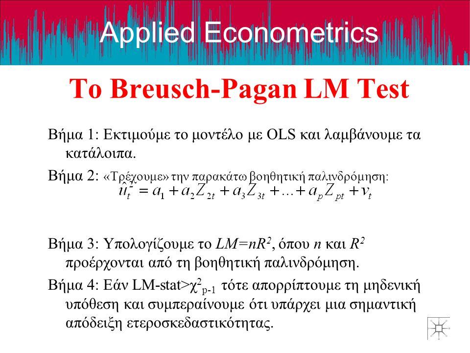 Applied Econometrics Το Breusch-Pagan LM Test Βήμα 1: Εκτιμούμε το μοντέλο με OLS και λαμβάνουμε τα κατάλοιπα. Βήμα 2: «Τρέχουμε» την παρακάτω βοηθητι