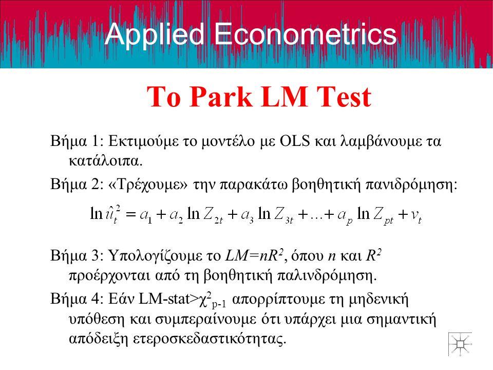 Applied Econometrics Το Park LM Test Βήμα 1: Εκτιμούμε το μοντέλο με OLS και λαμβάνουμε τα κατάλοιπα. Βήμα 2: «Τρέχουμε» την παρακάτω βοηθητική πανιδρ